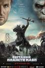 Фільм «Світанок планети мавп» (2014)