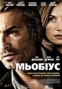 Фільм «Мьобіус» (2013)