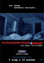 Фільм «Паранормальне явище 4» (2012)