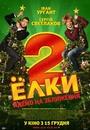 Фільм «Ялинки 2» (2011)
