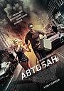 Фільм «Автобан» (2016)