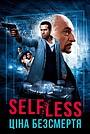 Self/less. Ціна безсмертя