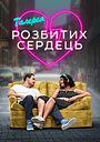 Фільм «Галерея розбитих сердець» (2020)