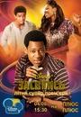 Фільм «Засвітись» (2012)