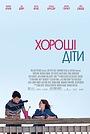 Фільм «Хороші діти» (2016)