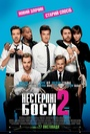 Фільм «Нестерпні боси 2» (2014)