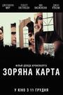 Фільм «Зоряна карта» (2014)