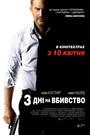 Фільм «3 дні на вбивство» (2014)