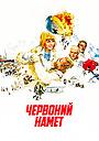 Фільм «Червоний намет» (1969)