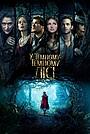 Фільм «У темному-темному лісі» (2014)