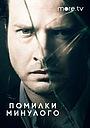 Серіал «Помилки минулого» (2013 – 2016)