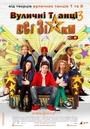 Фільм «Вуличні танці 3: Всі зірки» (2013)