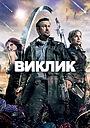 Серіал «Виклик» (2013 – 2015)