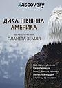 Серіал «Дика Північна Америка» (2013)