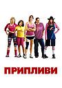 Фільм «Припливи» (2013)