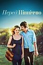 Фільм «Перед північчю» (2013)