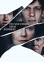 Фільм «Голосніше, ніж бомби» (2015)