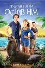 Фільм «Повернення на острів Нім» (2013)