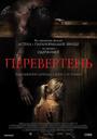 Фільм «Перевертень» (2013)