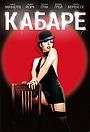 Фільм «Кабаре» (1971)