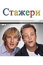 Фільм «Стажери» (2013)