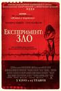 Фільм «Експеримент: Зло» (2014)