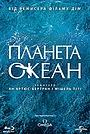 Фільм «Планета Океан» (2012)