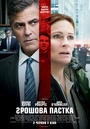 Фільм «Грошова пастка» (2016)