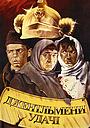 Фільм «Джентльмени удачі» (1971)