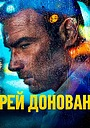 Серіал «Рей Донован» (2013 – 2020)