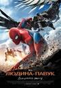 Фільм «Людина-павук: Повернення додому» (2017)
