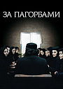 Фільм «За пагорбами» (2012)