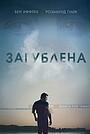 Фільм «Загублена» (2014)