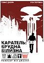 Фільм «Каратель: Брудна Білизна» (2012)