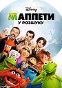 Фільм «Маппети: Особливо небезпечні» (2014)