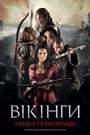 Фільм «Вікінги» (2014)