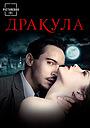 Серіал «Дракула» (2013 – 2014)