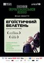 Фільм «Егоїстичний велетень» (2013)