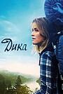 Фільм «Дика» (2014)