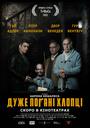 Фільм «Дуже погані хлопці» (2013)