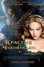 Фільм «Красуня та чудовисько» (2014)