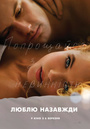 Фільм «Люблю. Назавжди» (2014)