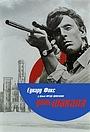 Фільм «День Шакала» (1973)