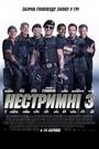 Фільм «Нестримні 3» (2014)