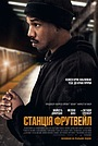 Фільм «Станція «Фрутвейл»» (2013)