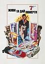 Фільм «Живи та дай померти» (1973)