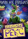 Мультфільм «Історія іграшок: Веселозавр Рекс» (2012)