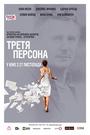 Фільм «Третя персона» (2013)