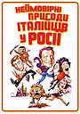 Фільм «Неймовірні пригоди італійців в Росії» (1973)