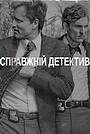 Серіал «Справжній детектив» (2014 – ...)